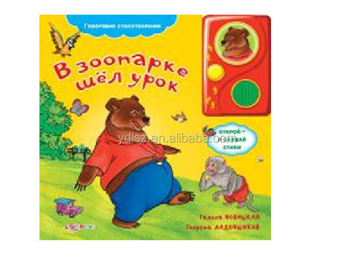 Baby books with sounds English talking books