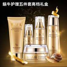 Factory Oem Snail Moisturizing Whitening Facial Cleanser Anti Aging Face Cream Set