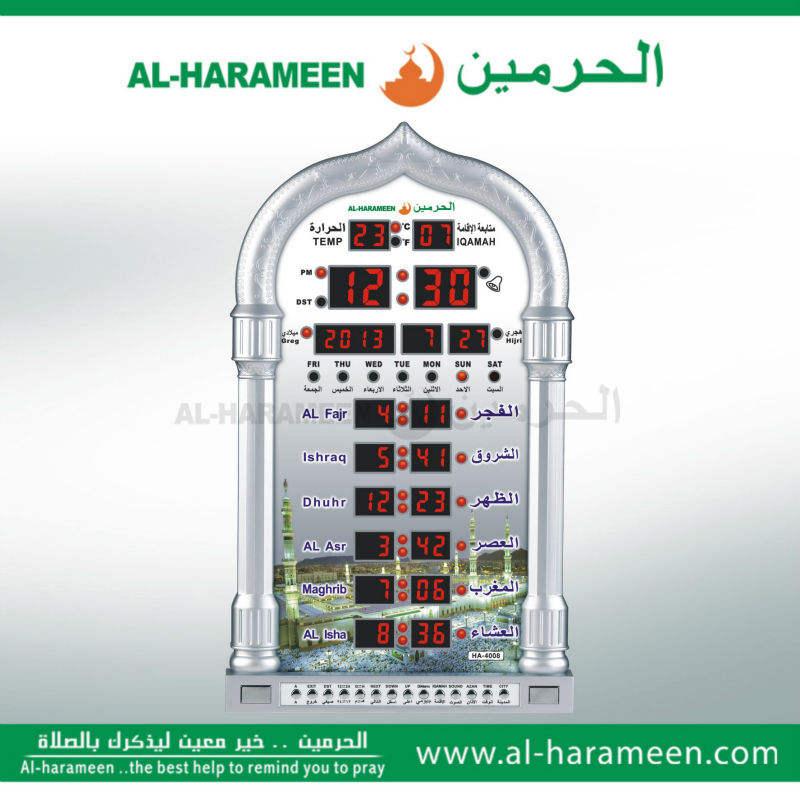 Islamic clock ha-4008 shaped a mihrab