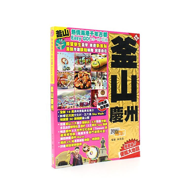 Full color traveling guide custom book printing with map and food
