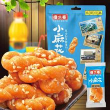 Fried wheaten food mini Chinese cracker