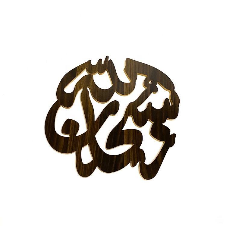 الإسلامية العربية مسلم الجدار ملصق القرآن الجدار ملصق الفينيل الفنان ديكور المنزل