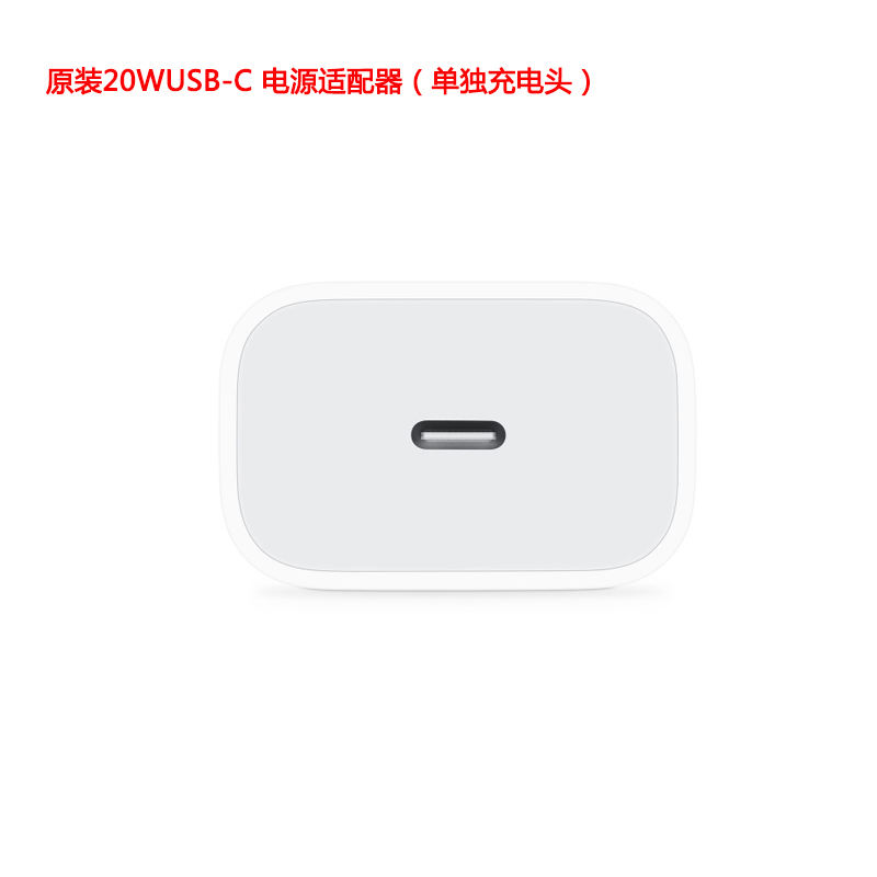 newest 20W USB-C fast Power Adapter iphone 12pro XR SE MAX for Apple Original genuine product American rules EU/UK/US/AU