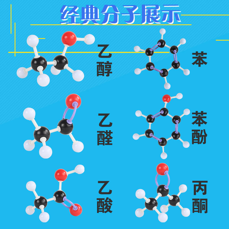 Hot Sale Experimental Equipment For Students Of Club Model 32003 Junior High School Chemistry Molecular Structure Model Set