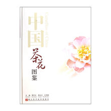 Chinese and english edition camellias of china graphic introduction book camellia books