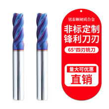 HRC65 4 flute  tungsten carbide endmill for stainless steel