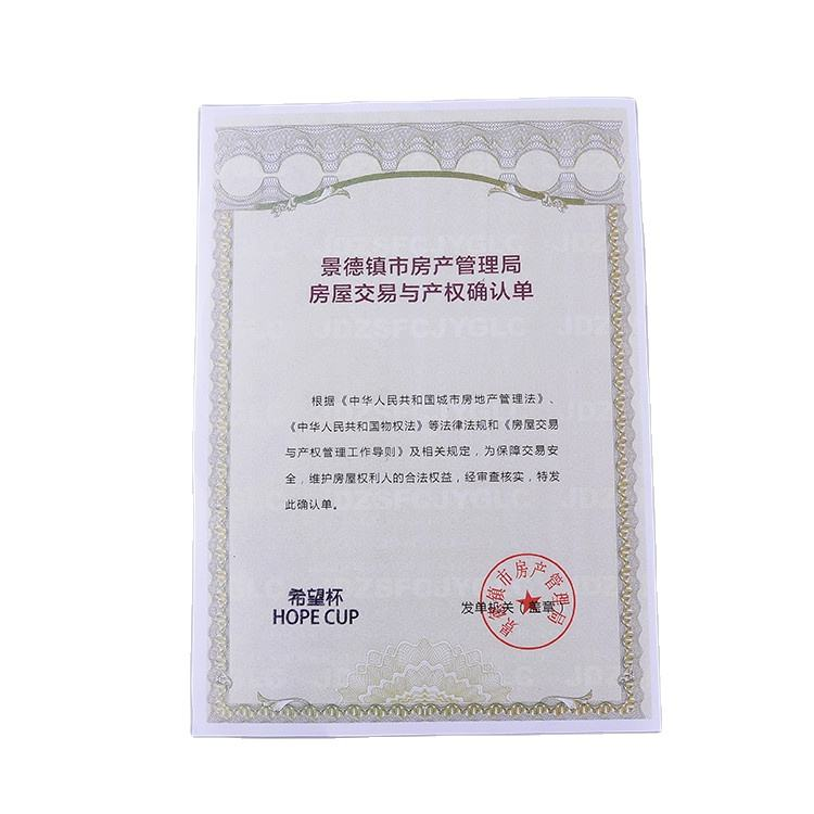 Qingsong high quality custom security watermark certificate paper, anti counterfeiting certificate printing