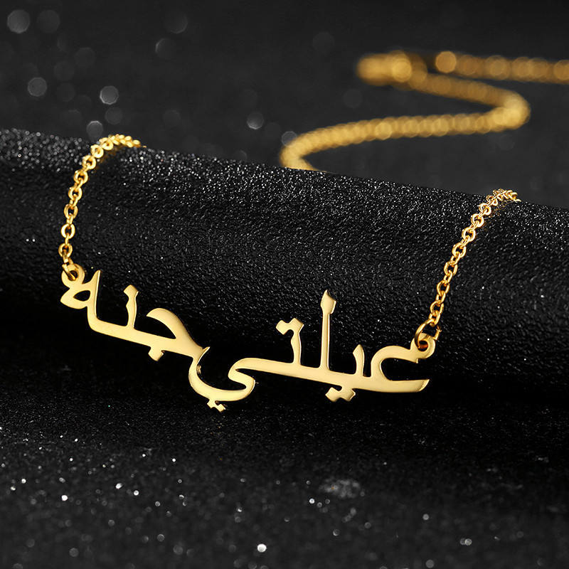 Support a piece of custom stainless steel 18k gold plating gold rose gold and silver plated 18 inches arabic name necklace