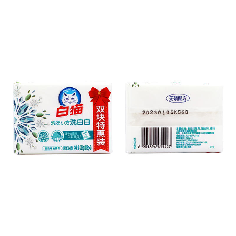 Wholesale Discount Package Daliy Detergent Solid Soap Laundry Floral Fragrance Whitening Powerful Stain Removal Soap Washing