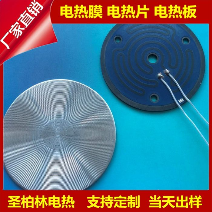 ceramic 220v silicone rubber heating blanket