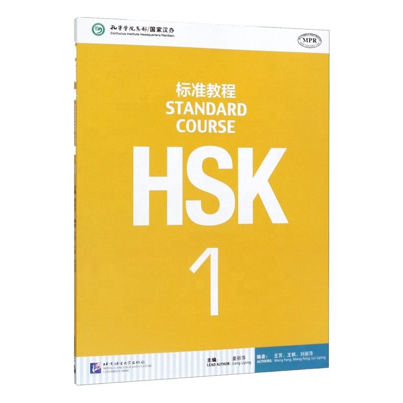 HSK standard course 1 textbook Chinese and English Edition