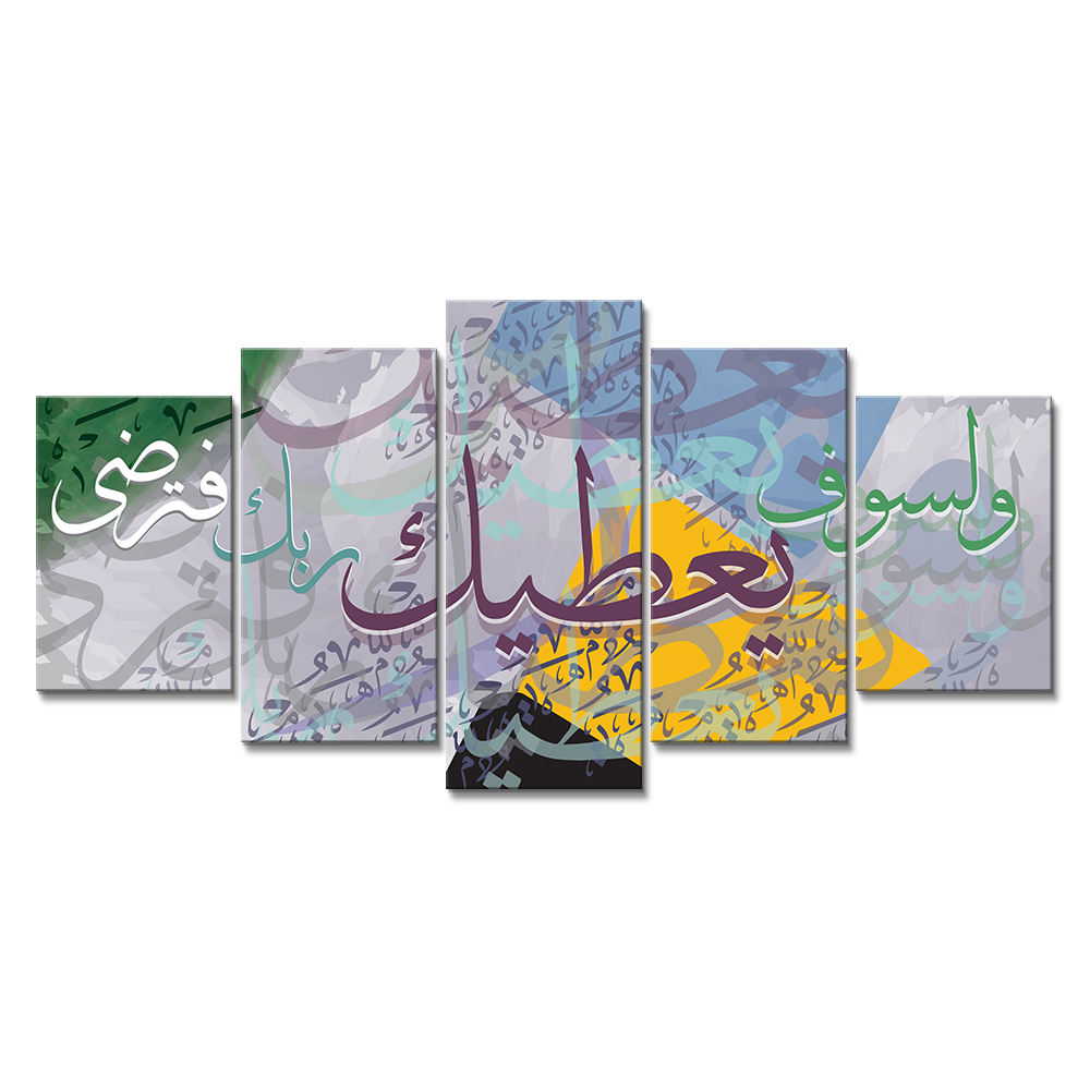 5 Panel Islamic Text Canvas Print Canvas Wall Art Deco Painting