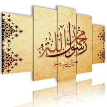 Wall Decor Islamic Art Modern Contemporary Oil Paintings Calligraphy Prints Pictures 5 Panel Craft Canvas Painting