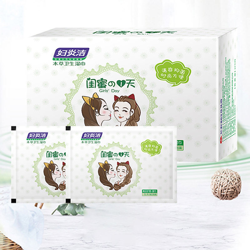 FuYanJie feminine cleaning intimate independent package hygiene wipes