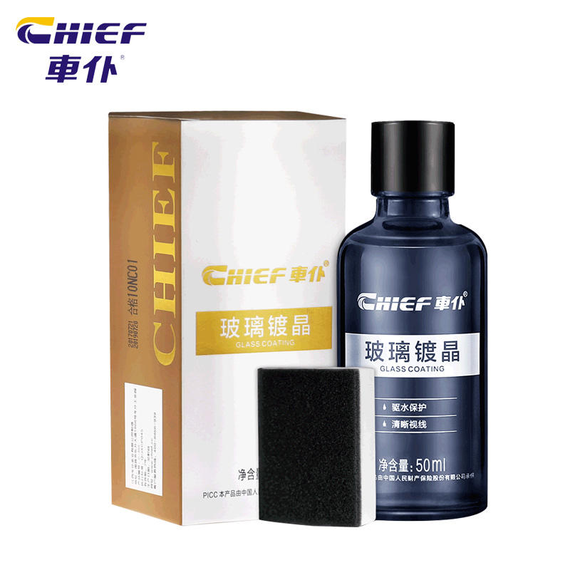 50ml Professional Auto Detailing Home Glass Window Clean Car Valeting Maintain Windshield Car Glass Coating Agent