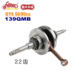 30B 50cc 80cc Crankshaft 22 Teeth GY6 Parts Chinese Scooter 139QMB Motorcycle Engine Spare Nihao Motor