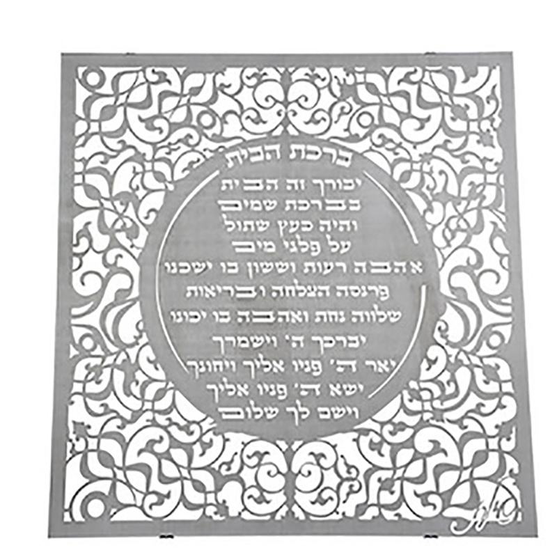Dorit Judaica Decorative Stainless Steel Shalom Wall Hanging Israel Jewish products jewish art judaica blessing wall deco