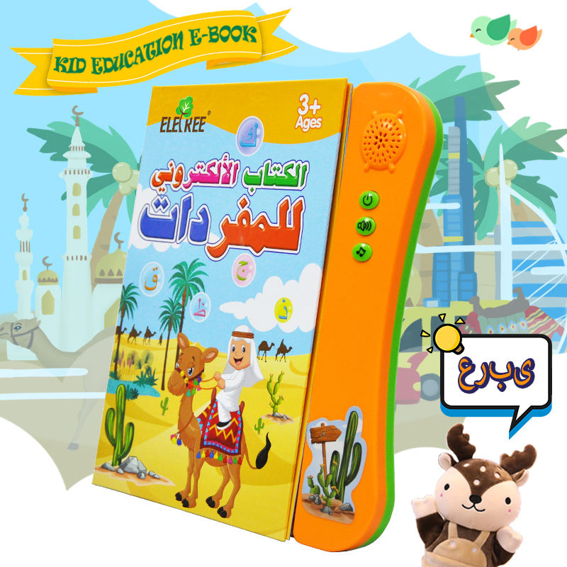 Kids laptop islamic toys E-Book Drawing Pad karaoke quran Arabic/ English learning machine