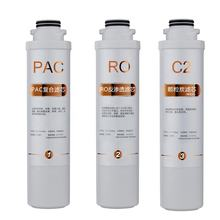 PAC composite filter  RO reverse osmosis filter C2 carbon water filters 3 IN 1 for replacement 3 pcs in 1 set