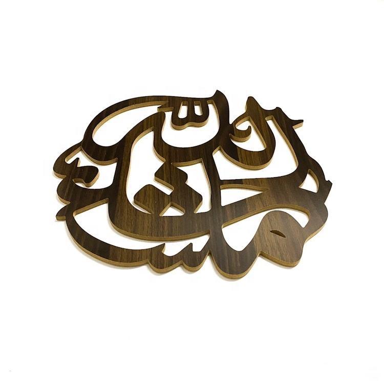 Autocollants Muraux islamique Coran Calligraphie <span class=keywords><strong>Arabe</strong></span> Musulman <span class=keywords><strong>Décoration</strong></span> De La Maison