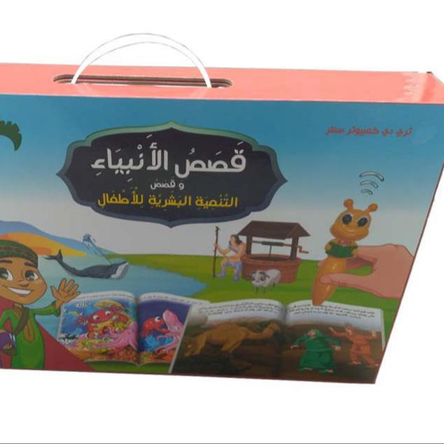 Colorful Arabic story books of the Prophets with bee talking pen