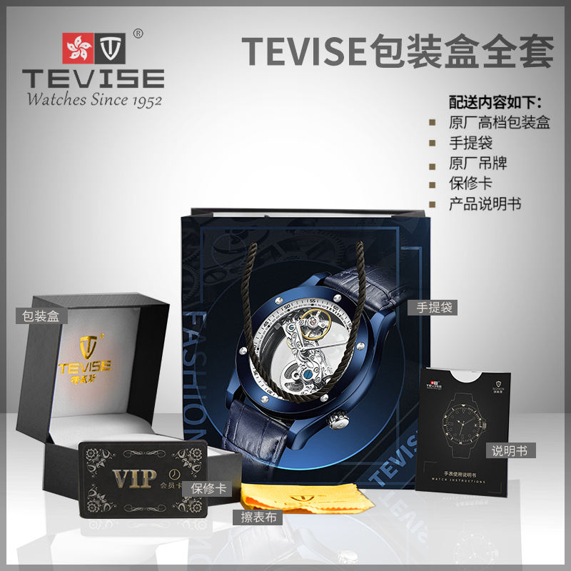 Tevise mechanical watches high-end gift bag manufacturers wholesale custom wooden box