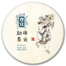 Yunnan Raw Menghai Chunjian 357g Puerh Tea Cake,Organic Puer Tea, Chinese weight loss tea