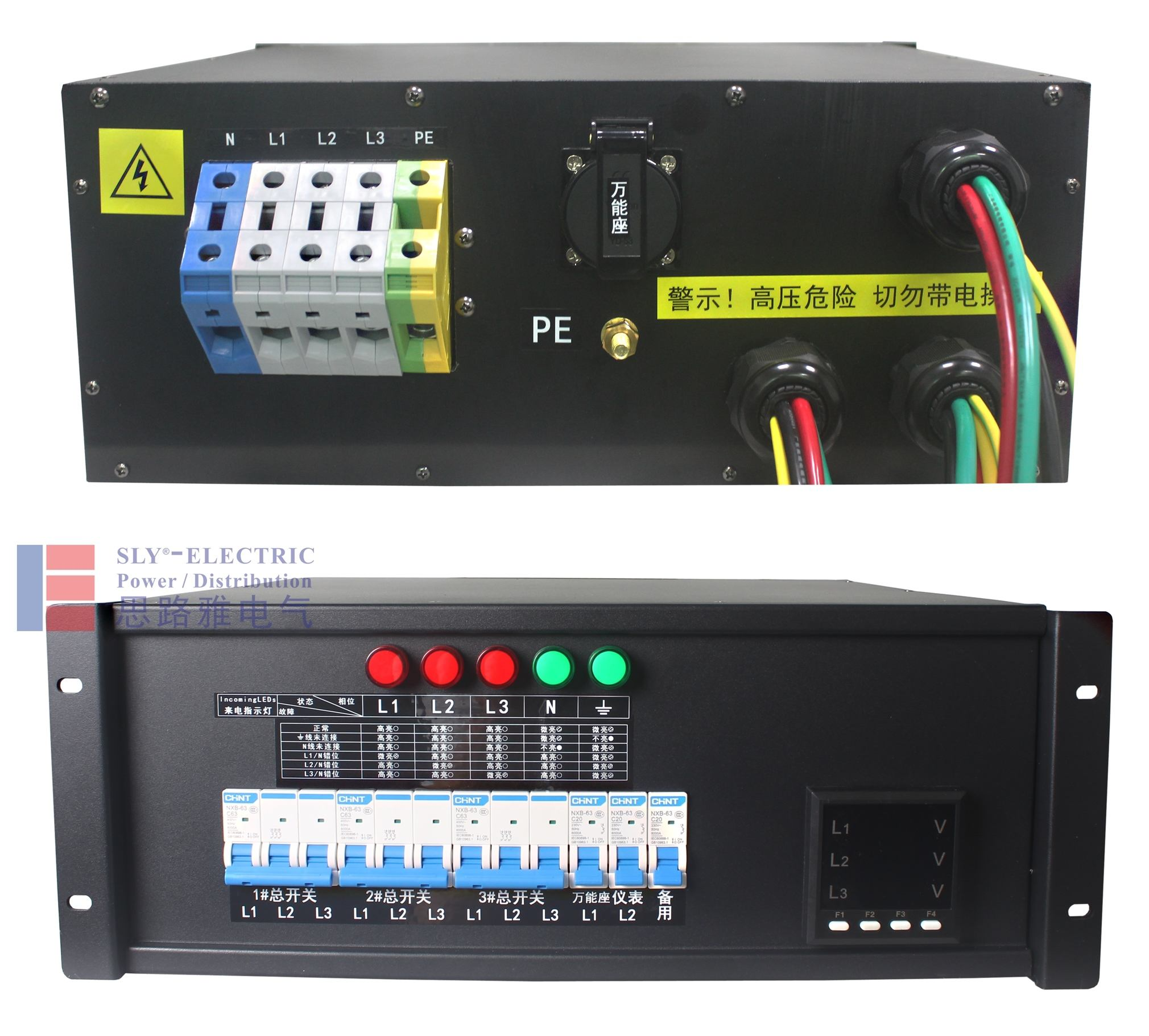 Electrical equipment control supply pack stage power distribution box ip33
