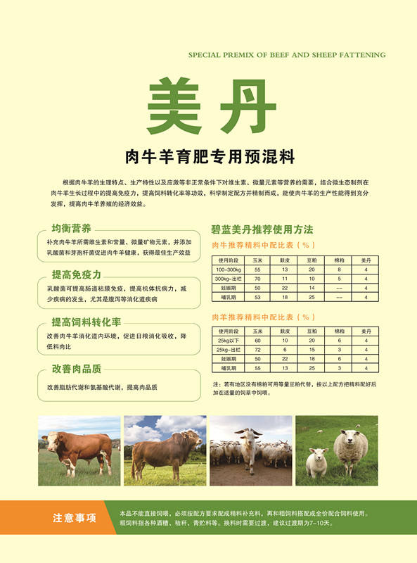 [ And Additive Feed ] Cattle And Sheep Additive Premix Feed