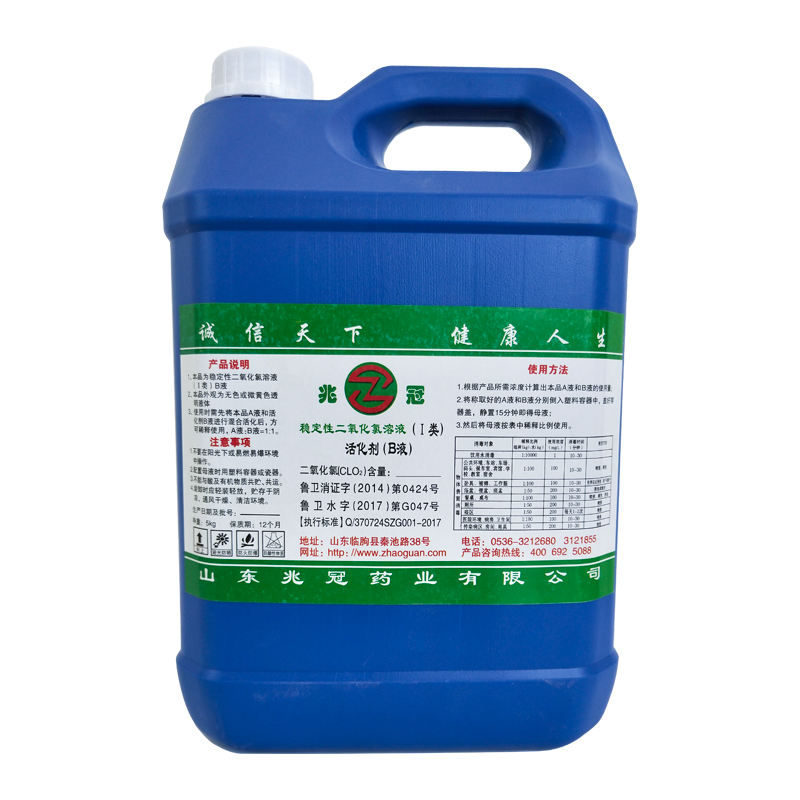 SSD Chemical Solution Chlorine Liquid Chlorine Dioxide Liquid
