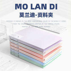 Morandi department office contract A4 double strong folder folder single clip information to receive a paper clip