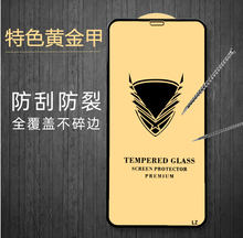 High Quality Golden Armor OG Full glue Cover Tempered Glass High Clear phone Front Film Screen Protector for Samsung iPhone vivo