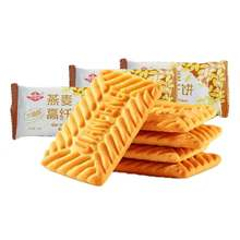 Healthy Nutritious Crispy Round Digestive Biscuits For Diabetic