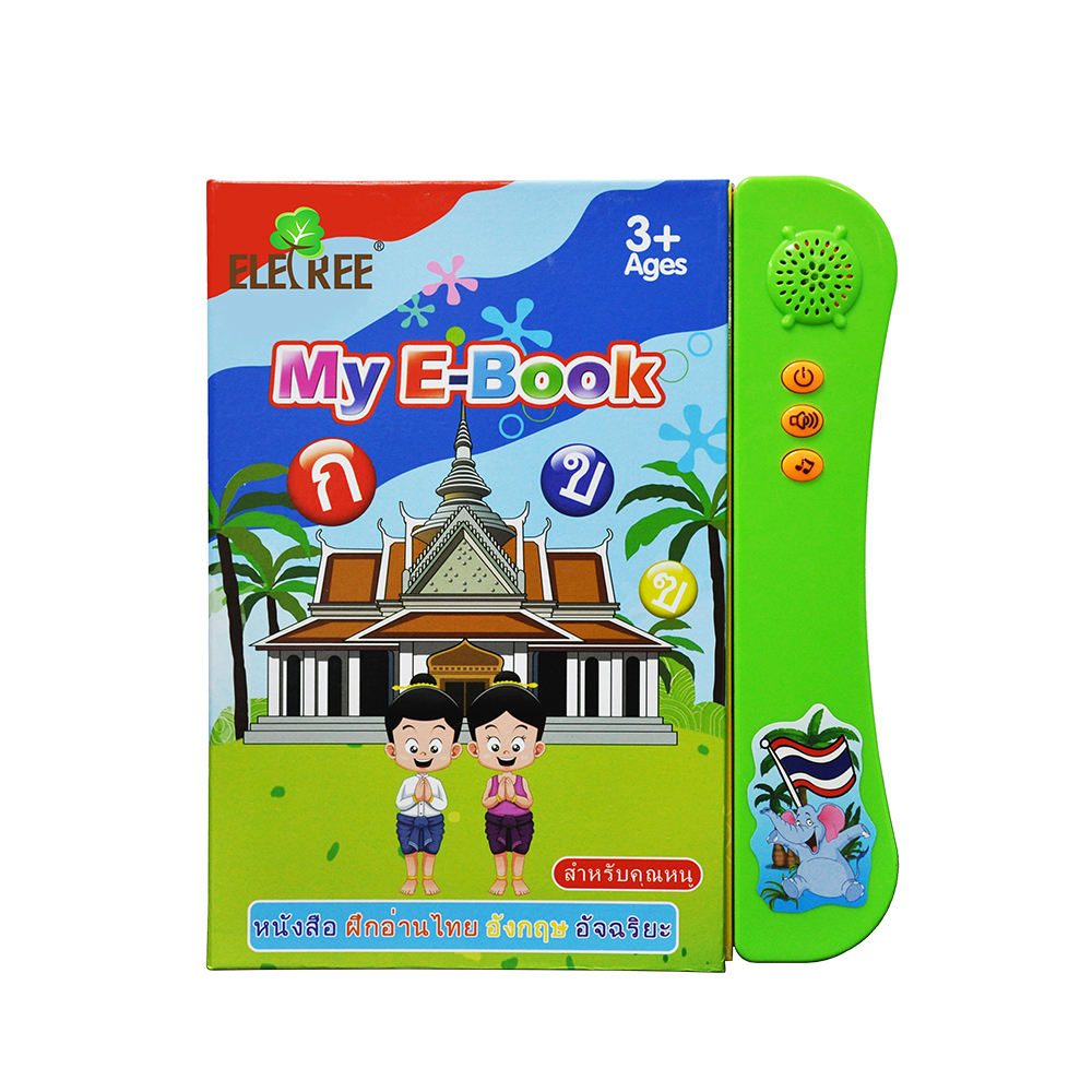 Christmas OEM Gift Toy Educational kids electronic book for children baby in book printing