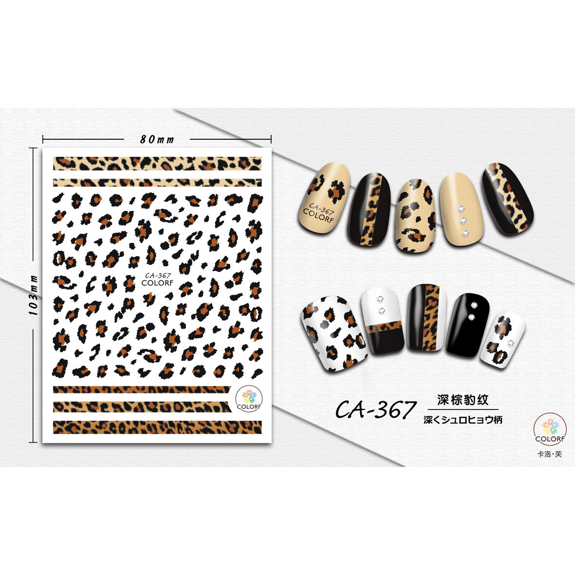 Fall Autumn Leopard Flower 2d Logo Nail Art Sticker CA Series 2020 Accessories Beautiful Hot Sell DIY New Design