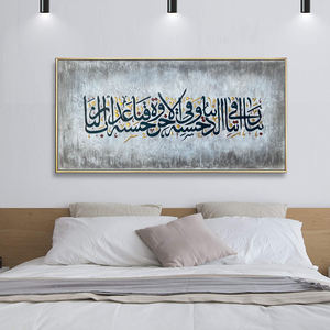 Islamic Canvas oil Painting Abstract Modern Hand Painted Wall Art for Muslin Decoration