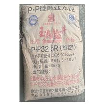 China Cement Production Plant Portland Cement Powder
