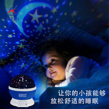 2020 new 3 color rotating romantic starlight Luminous Toys Romantic Starry Sky LED Night Light Projector Battery USB Night Light