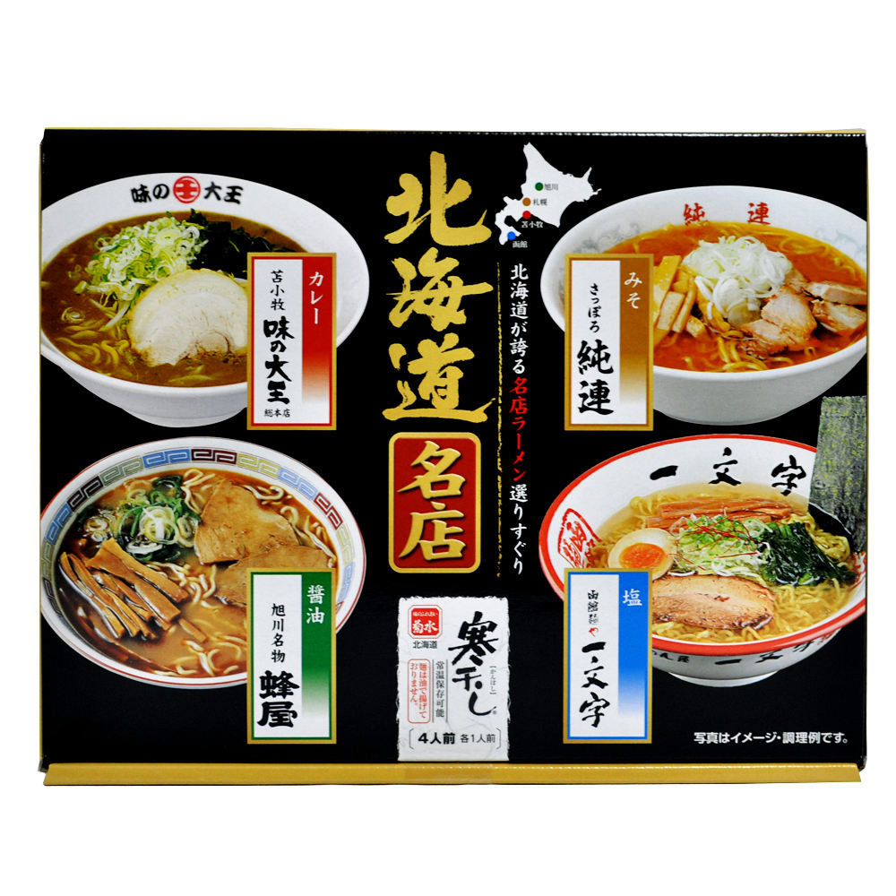 Wholesale original assorted four flavour ramen soup noodles
