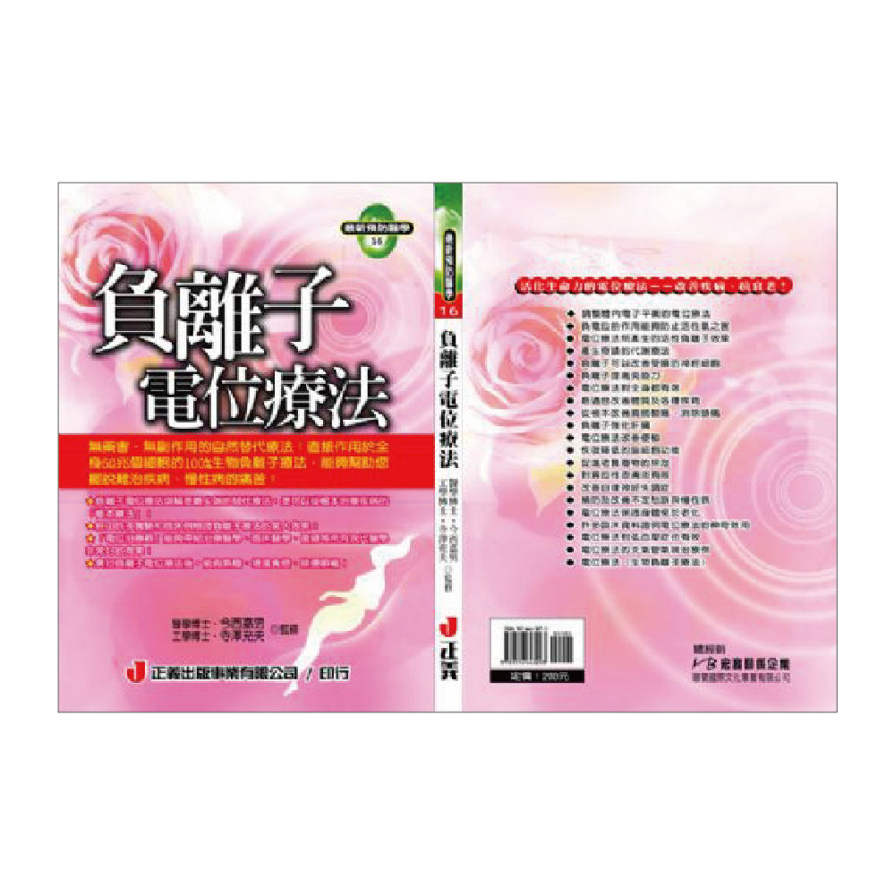 2020 new listing Anion Static Electric Therapy Health books for sale | medical material disposable supplies tables bulk