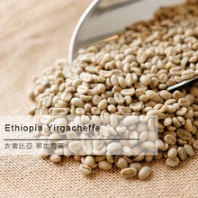 Ethiopia Yirgacheffe Washed Process Green Coffee Bean Wholesale