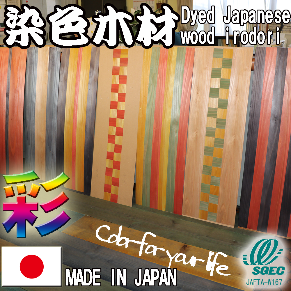 Stylish black color wood with flame-retardant treatment with resistance to fire made in Japan   various colors available