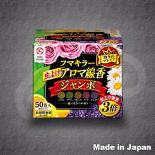 "Best-selling and Colorful mosquito incense ""FUMAKILLA aroma"" with long life made in Japan"