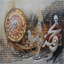 Islamic art / islamic wall art / islamic calligraphy paintings