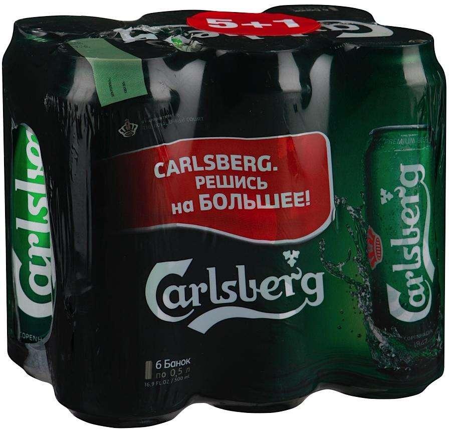 Wholesale Carlsberg Beer 330ml for sale