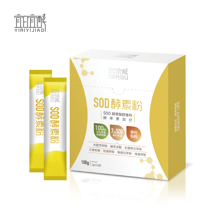 SOD superoxidase dismutase Japanese enzyme powder slimming