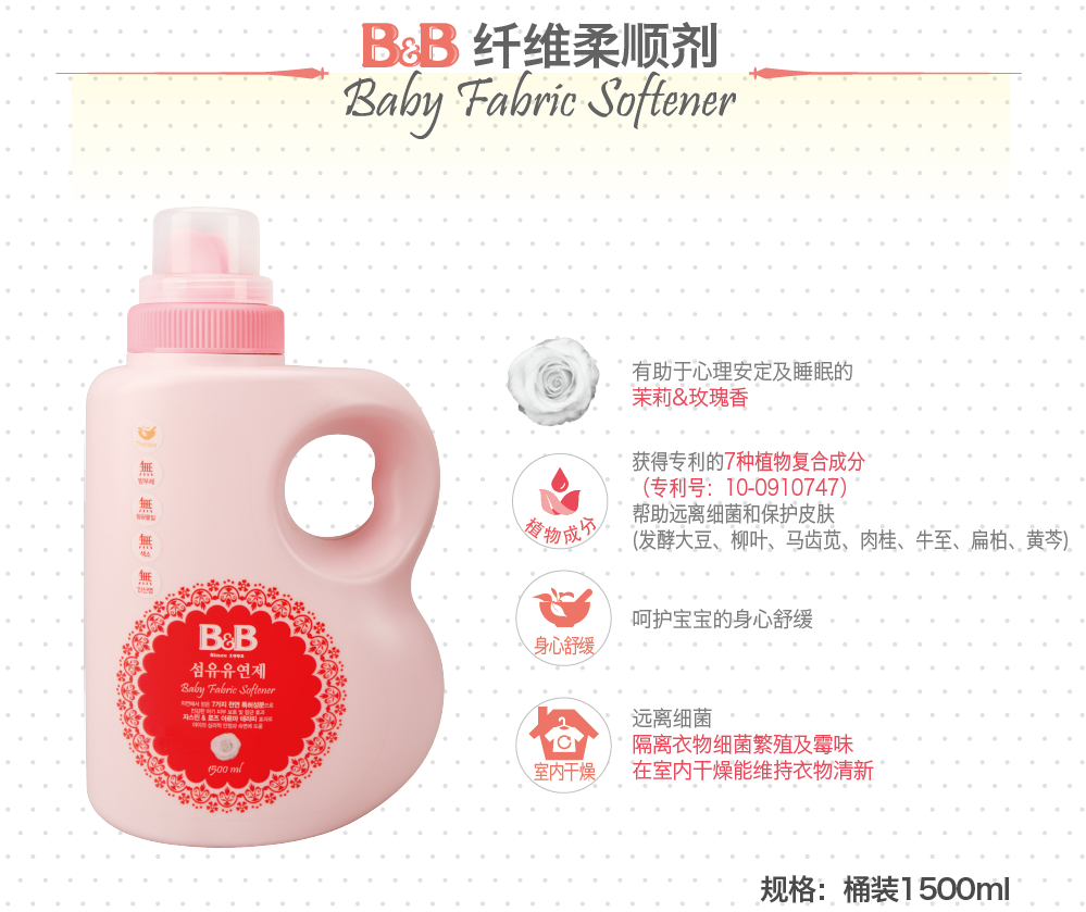 B&B Baby Fabric Softener - Korean cosmetics