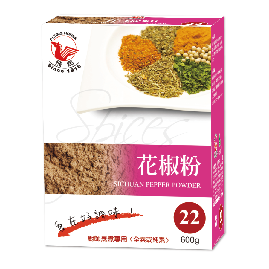 Hot Pot Essential Spices and Seasoning Sichuan Pepper Powder