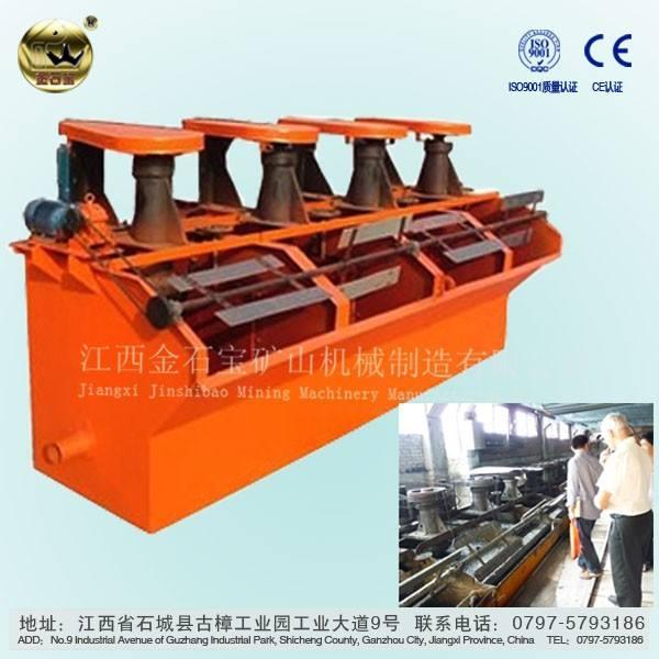 Máquina de flotación de mineral de cobre concentrado