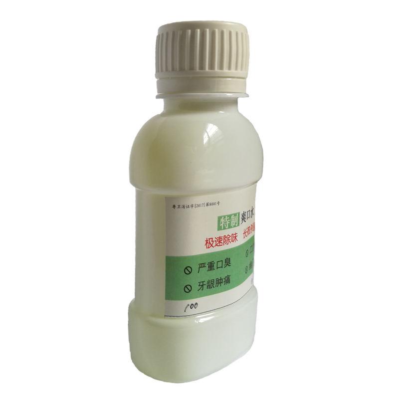Хлориен диоксид рот мыть 100 мл черника беременных женщин и детей ополаскиватель для полоскания рта